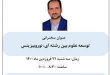 تصویر از فیلم وبینار دکتر علی بنیادی نائینی در حوزه توسعه ی علوم بین رشته ای: نوروبیزنس
