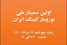 تصویر از اولین سمینار ملی نورومارکتینگ ایران