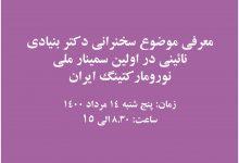 تصویر از موضوع سخنرانی دکتر بنیادی نائینی در اولین سمینار ملی نورومارکتینگ ایران